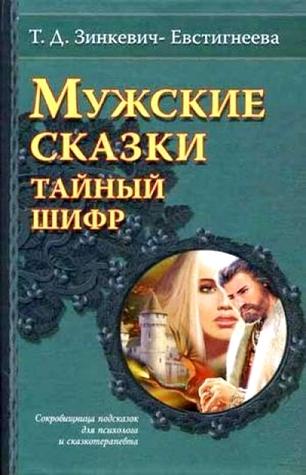Мужские сказки. Тайный шифр
