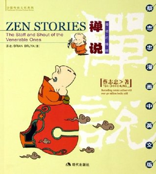 Zen Stories: The Staff and Shout of the Venerable Ones