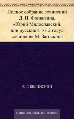 Полное собрание сочинений Д. И. Фонвизина.