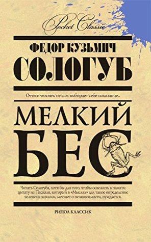 Мелкий бес by Fyodor Sologub