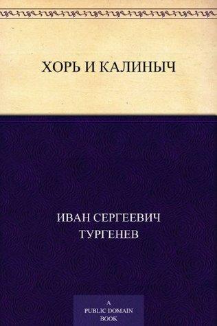 Хорь и Калиныч