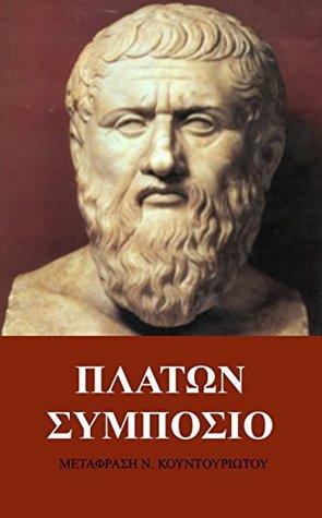 Plato's Symposium in Greek language