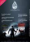 مجلة براهين - العدد الرابع Evidence Magazine #4