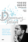 익숙한 절망 불편한 희망 (Democracy Delayed)