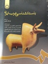 باستان شناسی غرب ایران