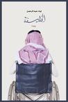 الخليفة by إياد عبدالرحمن