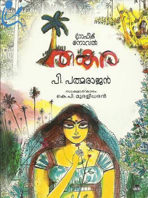 Thakara (Graphic Novel) | തകര (ഗ്രാഫിൿ നോവൽ)