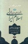 تشیع دوازده امامی