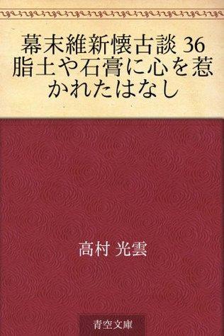 Bakumatsu ishin kaikodan 36 aburatsuchi ya sekko ni kokoro o hikareta hanashi