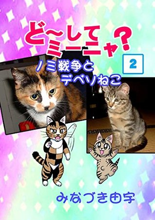 WhyMEENYA2: Chisel war and protruding navel cat DOUSITEMEENYA