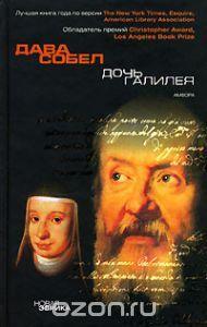 Дочь Галилея. Исторические мемуары о науке, вере и любви.