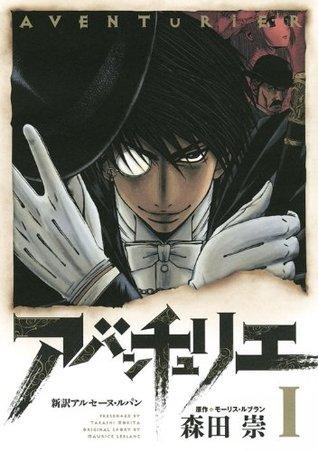 Adventurier - Shinyaku Arsène Lupin (アバンチュリエ) #1