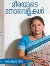 മീരയുടെ നോവെല്ലകൾ | Meerayude novellakal
