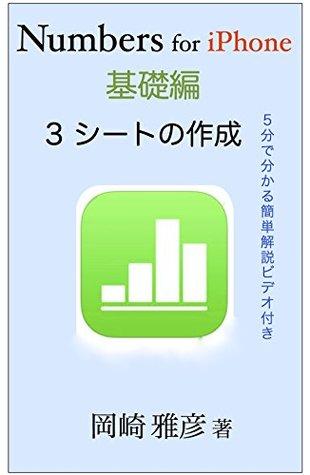nanbazufoaifon kisohen: dai3sho sito no sosa