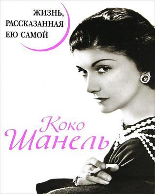Коко Шанель - Жизнь рассказанная ею самой