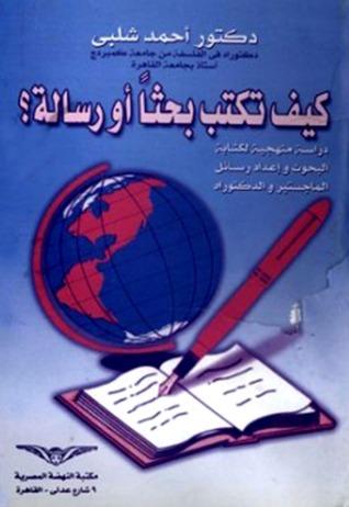 نتيجة بحث الصور عن كيف تكتب بحثا أو رسالة لأحمد شلبي