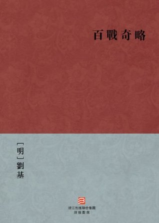 Operational Principles and Methods of Warfare (Bai Zhan Qi Lue) --Traditional Chinese Edition -- BookDNA Chinese Classics
