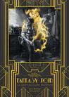 Fantasy Noir. Übernatürliche Mordfälle
