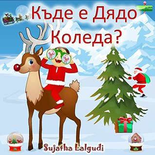 Children's book: Where is Santa? - A bilingual English-Bulgarian Christmas Picture book for Children: Bulgarian Edition (Bilingual books for children) Ages 3-6 years (Bulgarian childrens books 1)