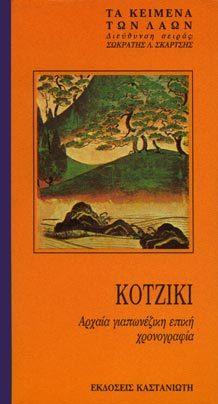 Κοτζίκι (Αρχαία Γιαπωνέζικη επική χρονογραφία)