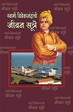 Swami Vivekanand Jivan Sutre: स्वामी विवेकानंद जीवन सूत्रे