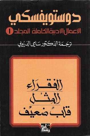 دوستويفسكي الأعمال الأدبية الكاملة - المجلد الأول