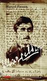 Okuma Üzerine by Marcel Proust