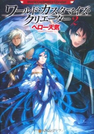 World Customize Creator [ワールド・カスタマイズ・クリエーター] Light Novel Vol. 2