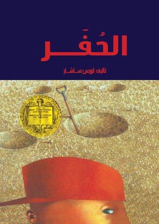 Al Ḥufar