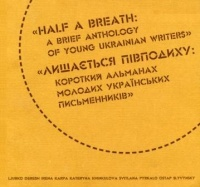 Half a Breath: A Brief Anthology of Young Ukrainian Writers