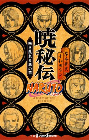 NARUTO - ナルト- 暁秘伝 咲き乱れる悪の華 [Naruto: Akatsuki Hiden — Sakimidareru Aku no Hana] (Naruto Secret Chronicles, #6: Akatsuki's Story: Evil Flowers in Full Bloom)