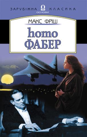 Homo Фабер