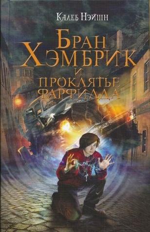 Ebook Бран Хэмбрик и проклятие Фарфилда by Kaleb Nation PDF!