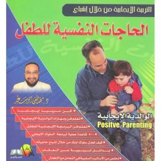 كتاب الحاجات النفسية للطفل مصطفى أبو السعد
