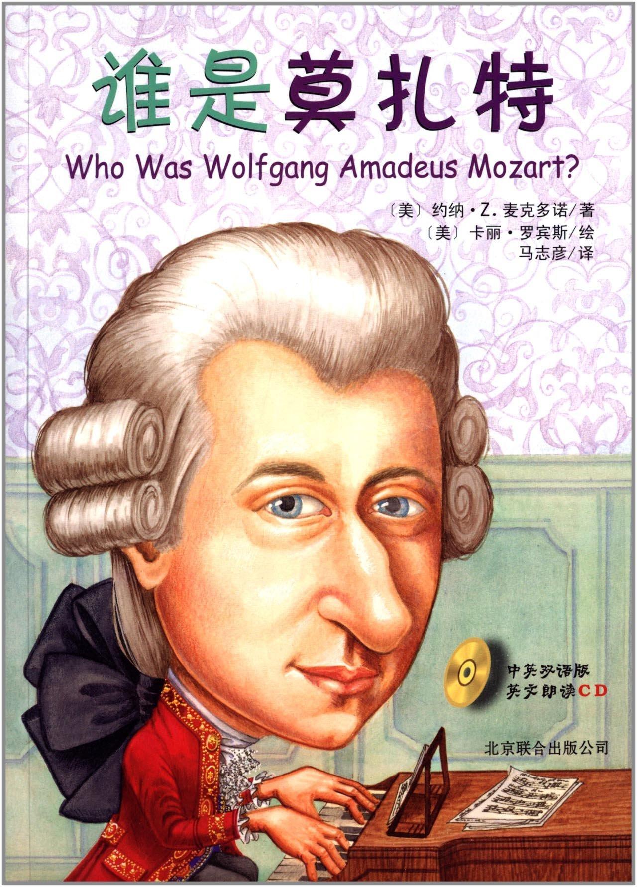 谁是莫扎特 Who Was Wolfgang Amadeus Mozart?