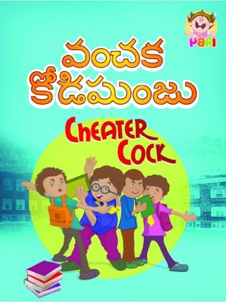 Telugu Kids Story cheater cock -(A Fully Illustrated Story for kids with rich graphics and wonder story) kids books - children's books (Pari for Kids)