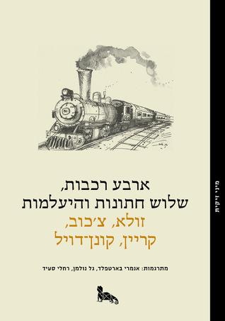 ארבע רכבות, שלוש חתונות והיעלמות (Mini Zikit, #4)
