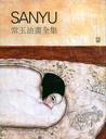Sanyu: Catalogue Raisonne Oil Paintings