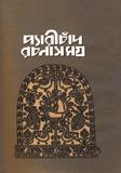প্যারীচাঁদ রচনাসমগ্র