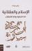 الإسلام والعقلانية.. ضد الج...