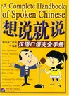 A Complete Handbook of Spoken Chinese - 想 说 就 说