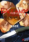 BACCANO!The Rolling Bootlegs