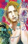 薔薇王の葬列 4 [Bara Ou no Souretsu 4] (Requiem of the Rose King, #4)