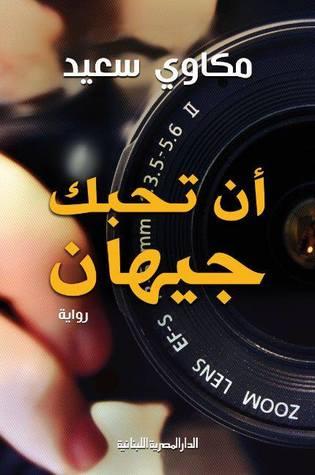 Ebook أن تحبك جيهان by مكاوي سعيد read!
