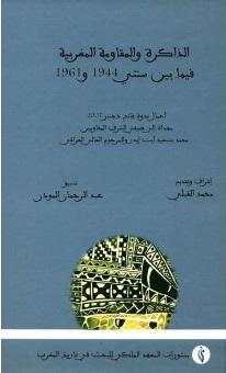 الذاكرة والمقاومة المغربية فيما بين سنتي 1944 و 1961
