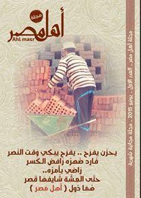العدد الأول - مجلة أهل مصر