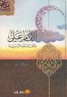 الإمام علي عليه السلام ، والفلسفة الزمنية by فرح موسى