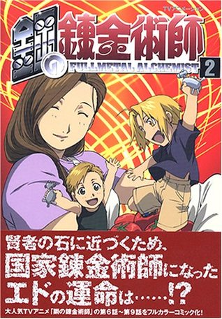 TVアニメーション 鋼の錬金術師(2)【初回限定特装版】 [Fullmetal Alchemist Limited Edition Vol. 2 (Hagane no Renkinjyutsushi Shokai Gentei Ban)]