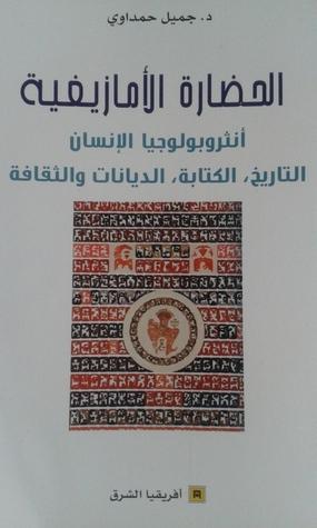 الحضارة الأمازيغية: أنثروبولوجيا الإنسان، التاريخ، الكتابة، الديانات والثقافة