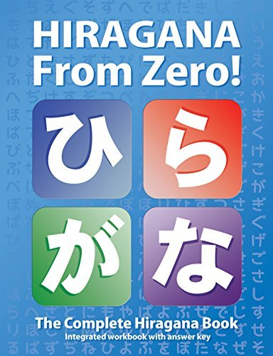 Hiragana From Zero!: The complete Hiragana book with integrated workbook. (Japanese Writing From Zero! 1)